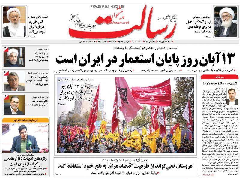 """مانشيت طهران: إعفاءات للمشترين الأساسيين للنفط الإيراني وتظاهرات يوم العقوبات تحت عنوان """"هيهات منا الذلة"""" 1"""
