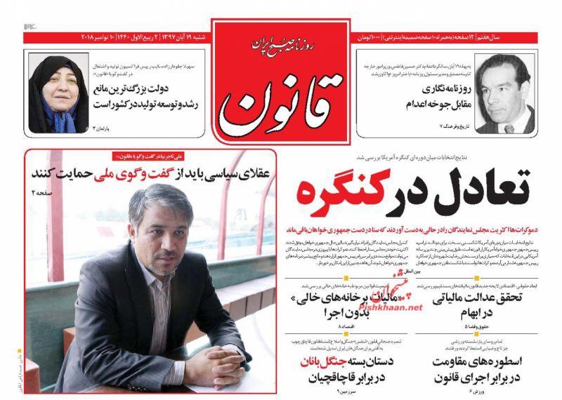 مانشيت طهران: العقوبات تصطدم بالصخر وانقسام حول مصير العقوبات 6