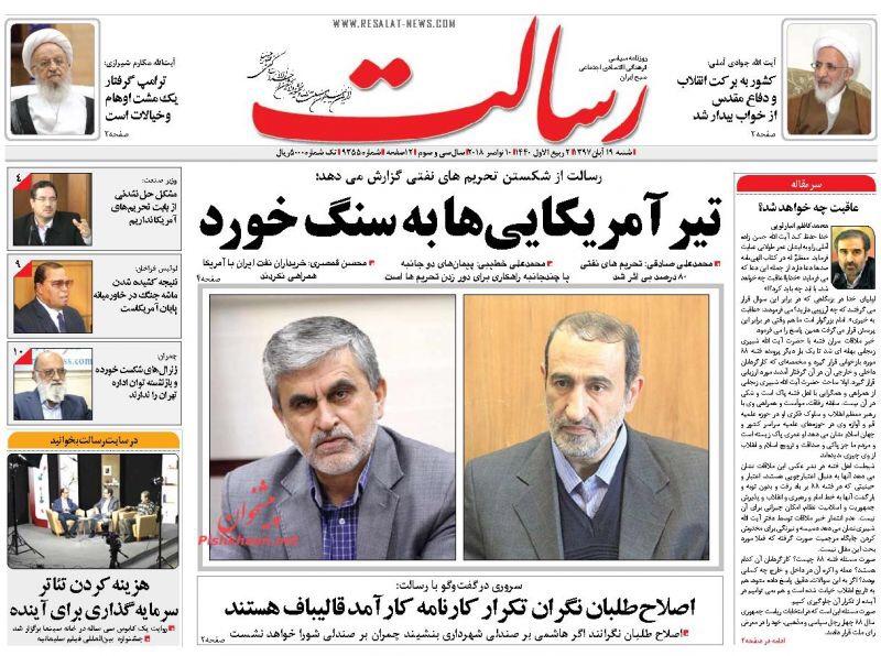 مانشيت طهران: العقوبات تصطدم بالصخر وانقسام حول مصير العقوبات 5