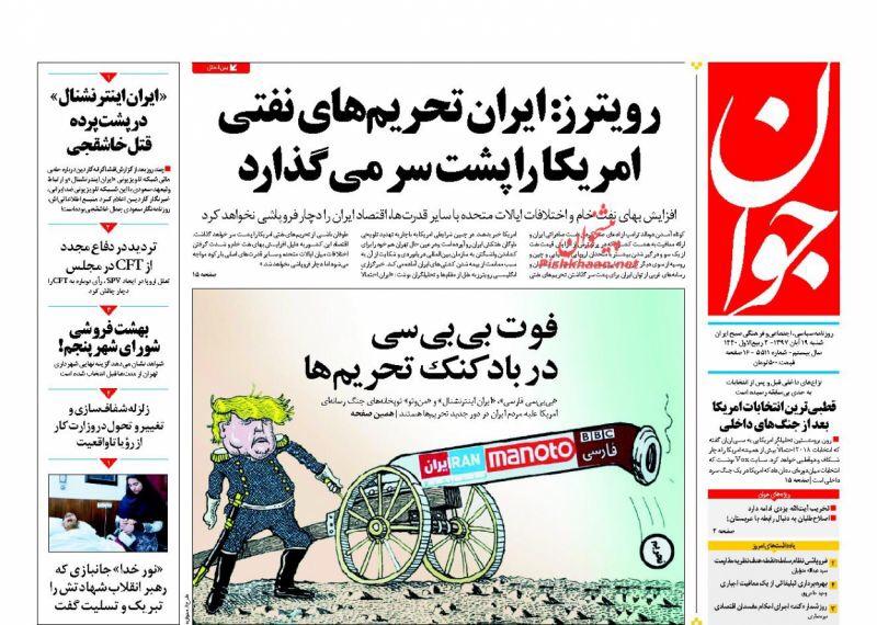 مانشيت طهران: العقوبات تصطدم بالصخر وانقسام حول مصير العقوبات 4