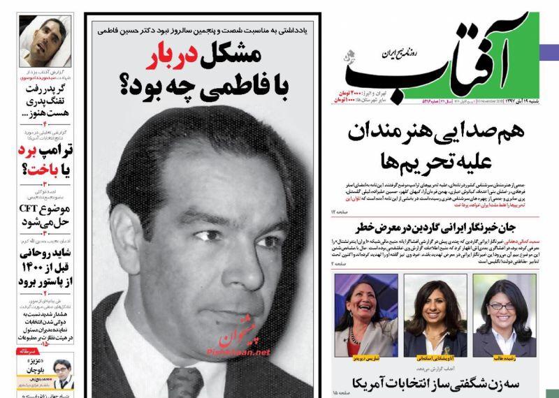 مانشيت طهران: العقوبات تصطدم بالصخر وانقسام حول مصير العقوبات 3