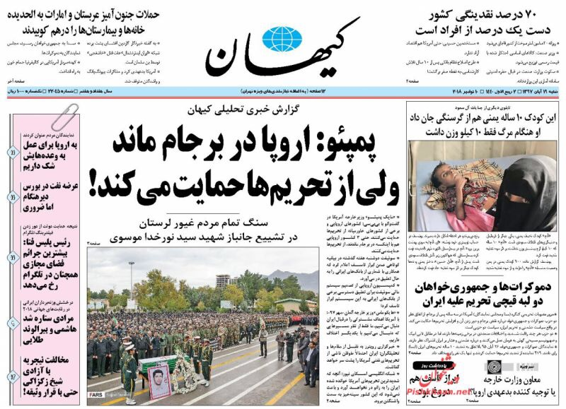 مانشيت طهران: العقوبات تصطدم بالصخر وانقسام حول مصير العقوبات 2