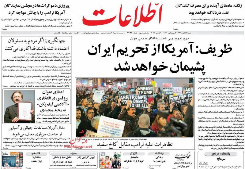 مانشيت طهران: العقوبات تصطدم بالصخر وانقسام حول مصير العقوبات 1