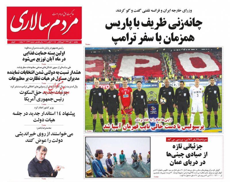 مانشيت طهران: السيدات يفزن في مباراة آزادي وظريف يفاوض بحضور ترامب 6