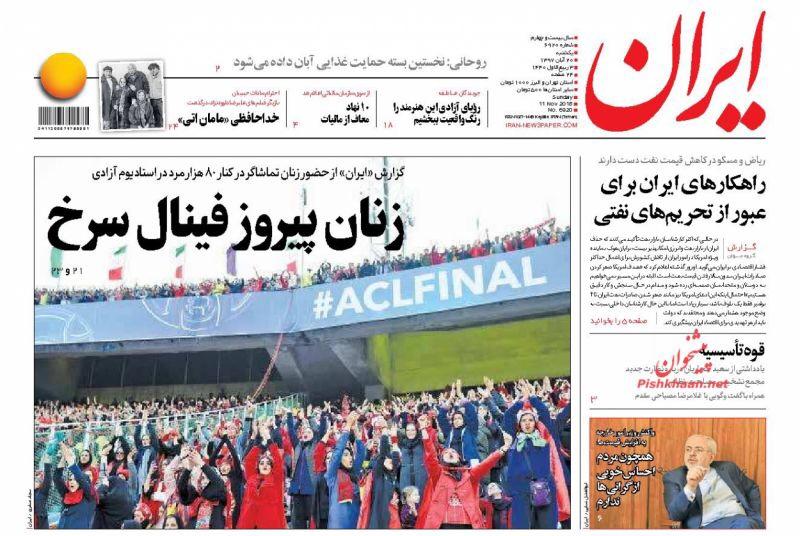 مانشيت طهران: السيدات يفزن في مباراة آزادي وظريف يفاوض بحضور ترامب 5