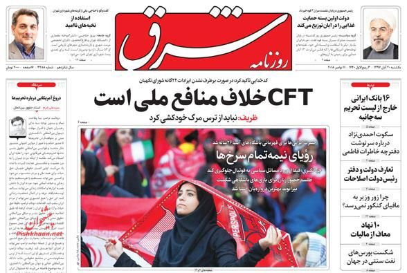 مانشيت طهران: السيدات يفزن في مباراة آزادي وظريف يفاوض بحضور ترامب 4
