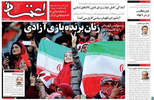 مانشيت طهران: السيدات يفزن في مباراة آزادي وظريف يفاوض بحضور ترامب 3