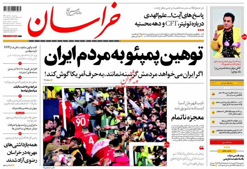 مانشيت طهران: السيدات يفزن في مباراة آزادي وظريف يفاوض بحضور ترامب 2