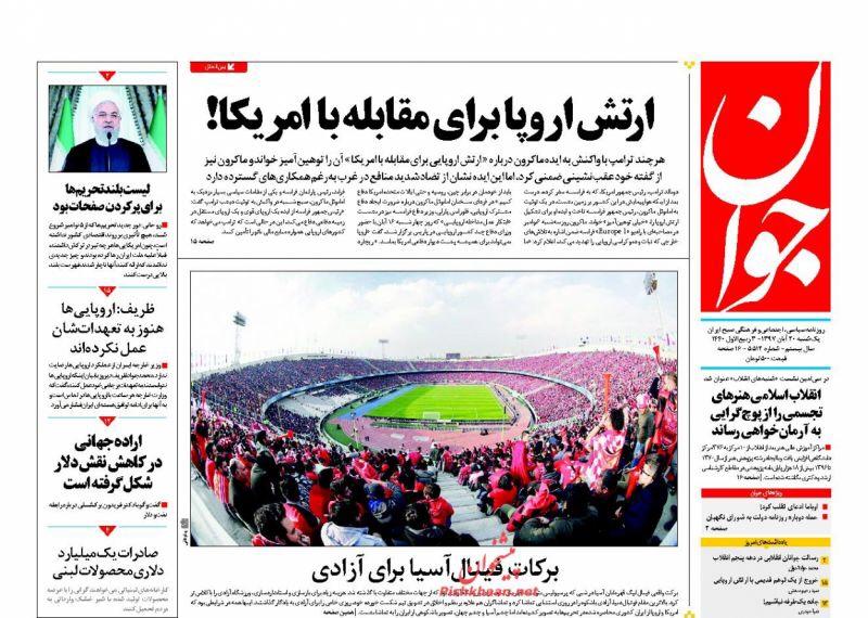مانشيت طهران: السيدات يفزن في مباراة آزادي وظريف يفاوض بحضور ترامب 1