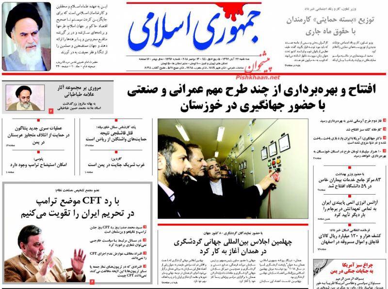 مانشيت طهران: دبلوماسية الإرهاب ومشاريع جديدة في خوزستان 5