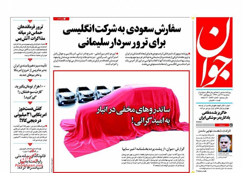 مانشيت طهران: دبلوماسية الإرهاب ومشاريع جديدة في خوزستان 4