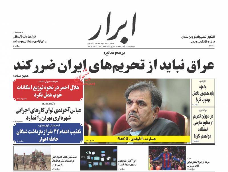 مانشيت طهران: دبلوماسية الإرهاب ومشاريع جديدة في خوزستان 3