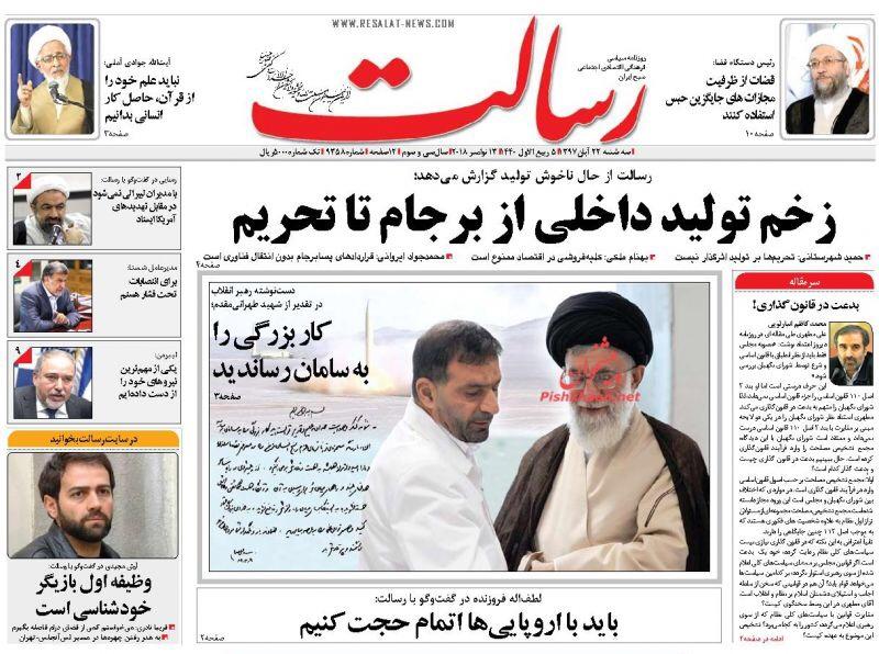 مانشيت طهران: دبلوماسية الإرهاب ومشاريع جديدة في خوزستان 2