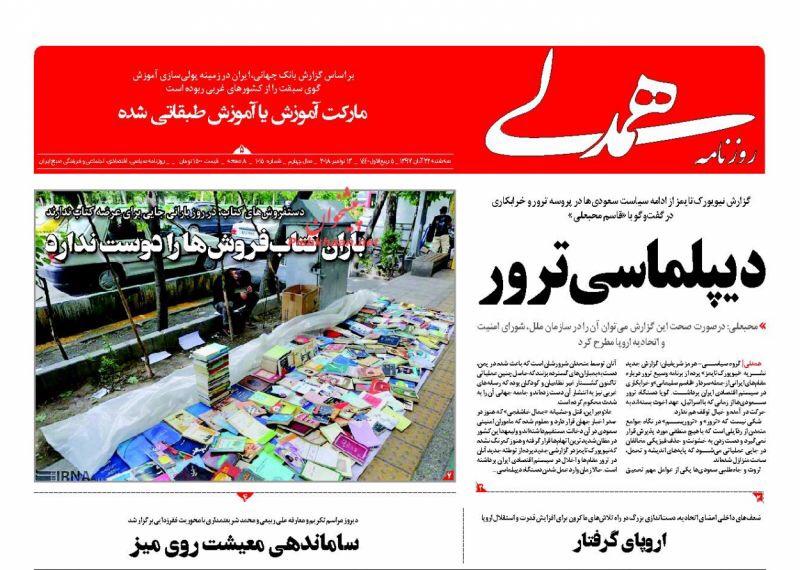 مانشيت طهران: دبلوماسية الإرهاب ومشاريع جديدة في خوزستان 1
