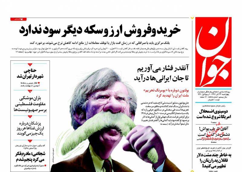 مانشيت طهران: روحاني يحذر من إساءة الظن بالشعب 6