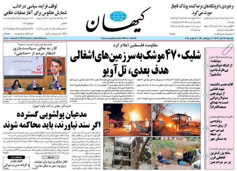 مانشيت طهران: روحاني يحذر من إساءة الظن بالشعب 5