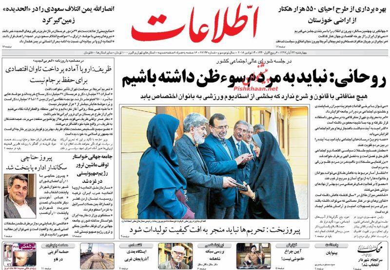 مانشيت طهران: روحاني يحذر من إساءة الظن بالشعب 4