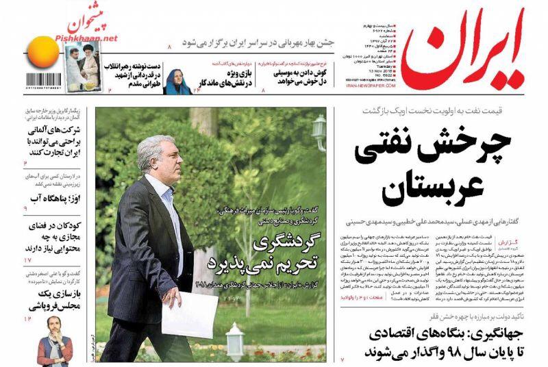 مانشيت طهران: روحاني يحذر من إساءة الظن بالشعب 3