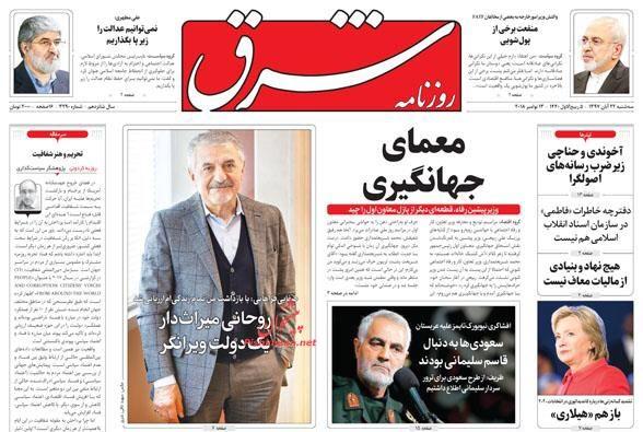 مانشيت طهران: روحاني يحذر من إساءة الظن بالشعب 1