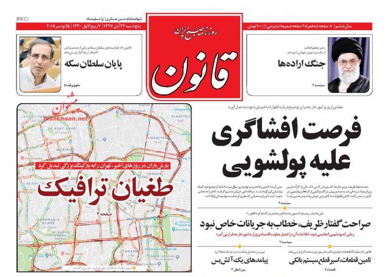 مانشيت طهران: إعدام متورطين بالإخلال بالسوق، وظريف يواجه ضغوطات جديدة 6