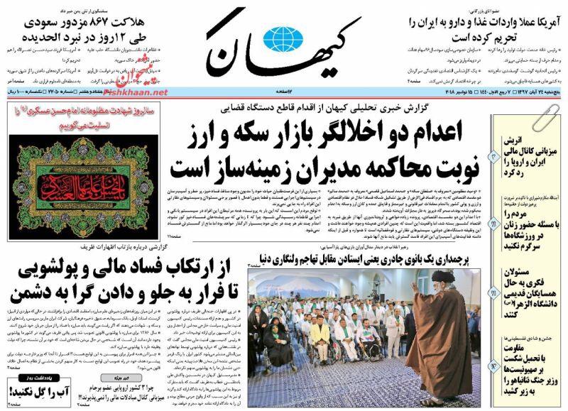 مانشيت طهران: إعدام متورطين بالإخلال بالسوق، وظريف يواجه ضغوطات جديدة 5