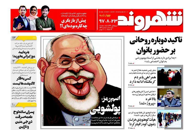 مانشيت طهران: إعدام متورطين بالإخلال بالسوق، وظريف يواجه ضغوطات جديدة 4
