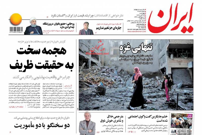 مانشيت طهران: إعدام متورطين بالإخلال بالسوق، وظريف يواجه ضغوطات جديدة 3