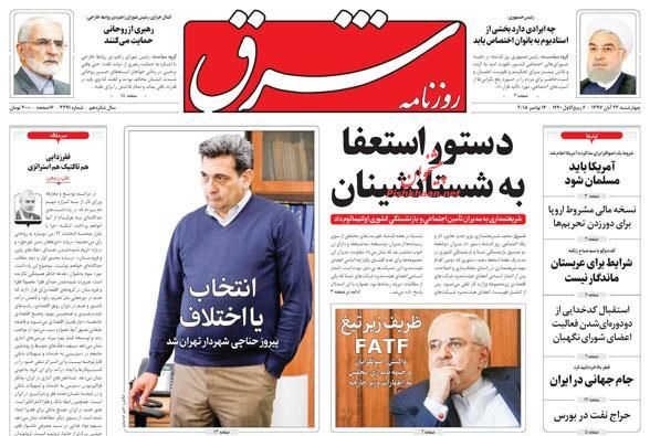 مانشيت طهران: إعدام متورطين بالإخلال بالسوق، وظريف يواجه ضغوطات جديدة 2