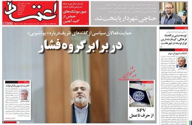 مانشيت طهران: إعدام متورطين بالإخلال بالسوق، وظريف يواجه ضغوطات جديدة 1
