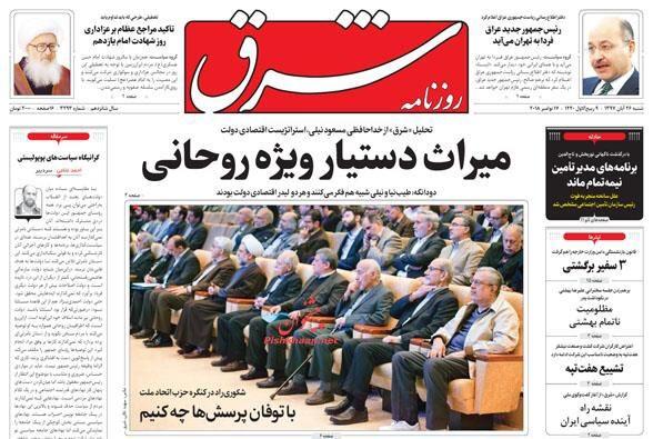مانشيت طهران: حماس تتحول الى حزب الله ثان، وسيل الأسئلة في إيران من يجيب عليه؟ 3