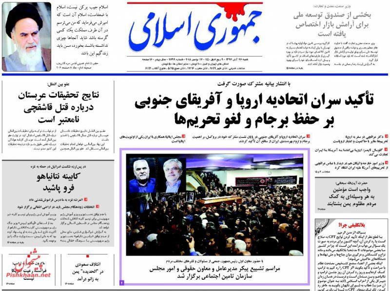 مانشيت طهران: حماس تتحول الى حزب الله ثان، وسيل الأسئلة في إيران من يجيب عليه؟ 6