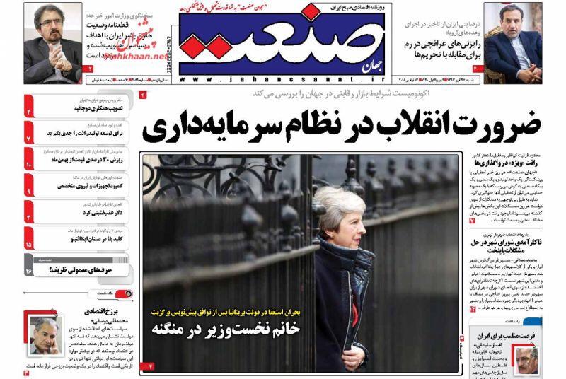 مانشيت طهران: حماس تتحول الى حزب الله ثان، وسيل الأسئلة في إيران من يجيب عليه؟ 5