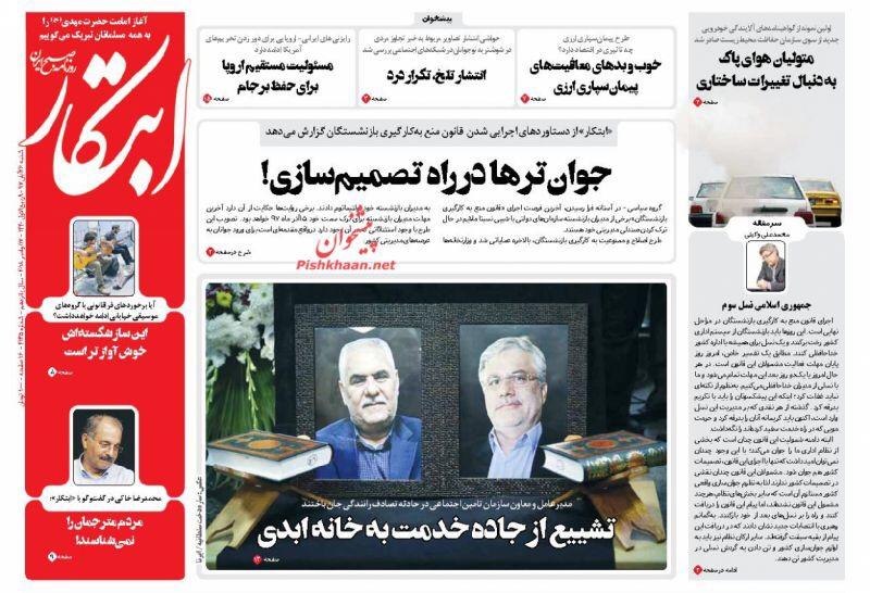 مانشيت طهران: حماس تتحول الى حزب الله ثان، وسيل الأسئلة في إيران من يجيب عليه؟ 4