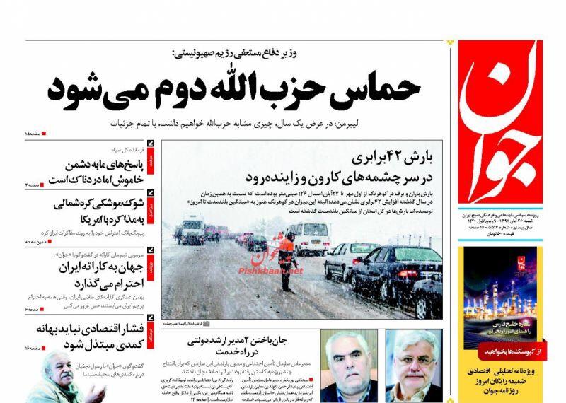 مانشيت طهران: حماس تتحول الى حزب الله ثان، وسيل الأسئلة في إيران من يجيب عليه؟ 2
