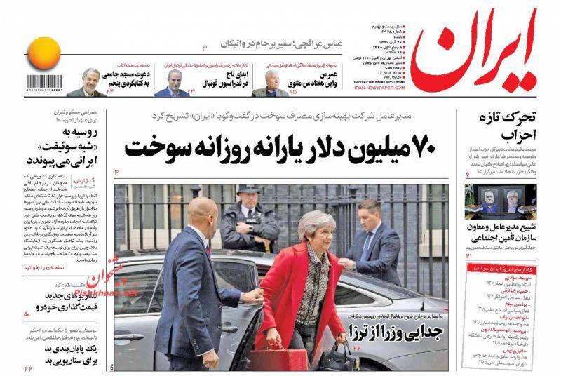 مانشيت طهران: حماس تتحول الى حزب الله ثان، وسيل الأسئلة في إيران من يجيب عليه؟ 1