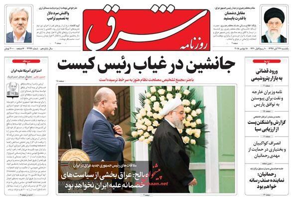 مانشيت طهران: زيارة لافتة للرئيس العراقي الى طهران، وحاكم البنك المركزي السابق يتحدث عن اخطاء الحكومة 5
