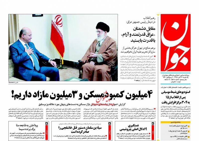 مانشيت طهران: زيارة لافتة للرئيس العراقي الى طهران، وحاكم البنك المركزي السابق يتحدث عن اخطاء الحكومة 4