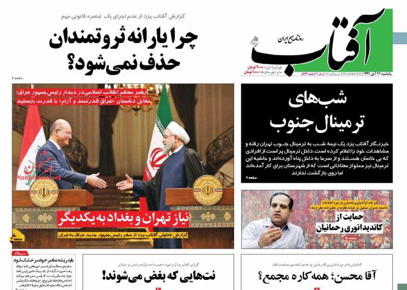 مانشيت طهران: زيارة لافتة للرئيس العراقي الى طهران، وحاكم البنك المركزي السابق يتحدث عن اخطاء الحكومة 3