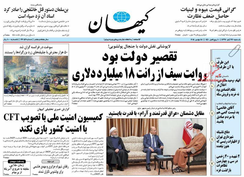 مانشيت طهران: زيارة لافتة للرئيس العراقي الى طهران، وحاكم البنك المركزي السابق يتحدث عن اخطاء الحكومة 2