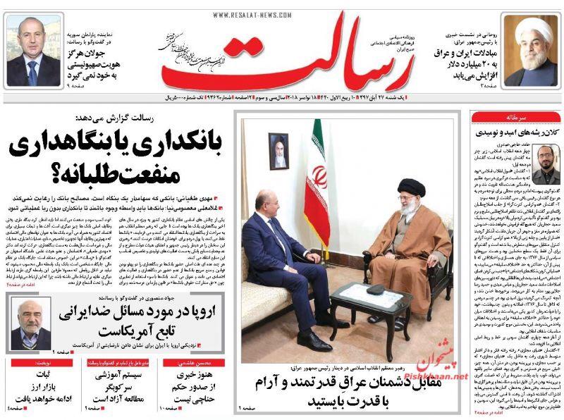 مانشيت طهران: زيارة لافتة للرئيس العراقي الى طهران، وحاكم البنك المركزي السابق يتحدث عن اخطاء الحكومة 1