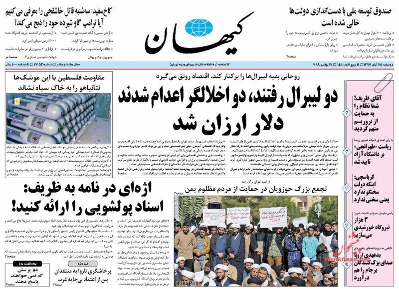 مانشيت طهران: ظريف تحت الضغط، والشعب تحت ضغط التضخم 5
