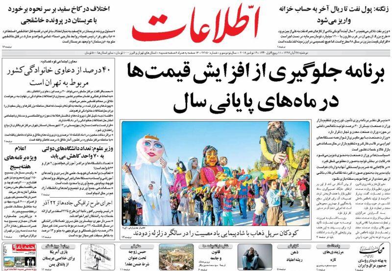 مانشيت طهران: ظريف تحت الضغط، والشعب تحت ضغط التضخم 6
