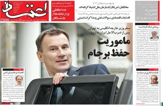 مانشيت طهران: ظريف تحت الضغط، والشعب تحت ضغط التضخم 4