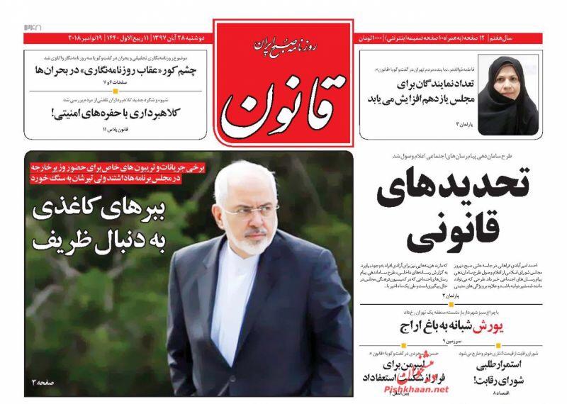 مانشيت طهران: ظريف تحت الضغط، والشعب تحت ضغط التضخم 3