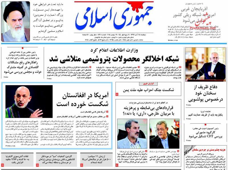 مانشيت طهران: ظريف تحت الضغط، والشعب تحت ضغط التضخم 2