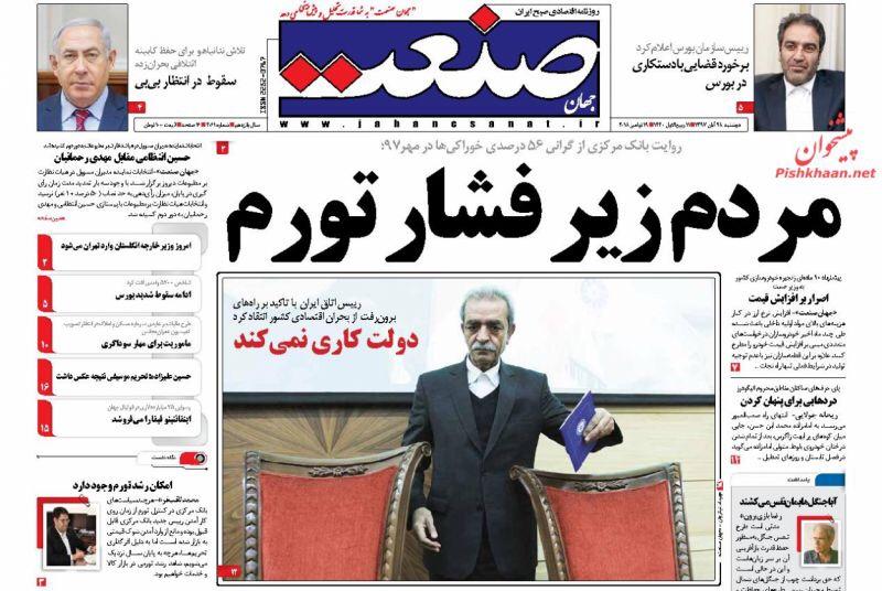 مانشيت طهران: ظريف تحت الضغط، والشعب تحت ضغط التضخم 1