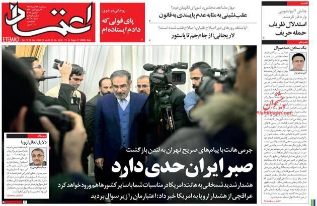 مانشيت طهران: شمخاني يحذر لصبر إيران حدود، ووزير خارجية بريطانيا يحاول إنقاذ مصالح بلاده بعد النووي 5