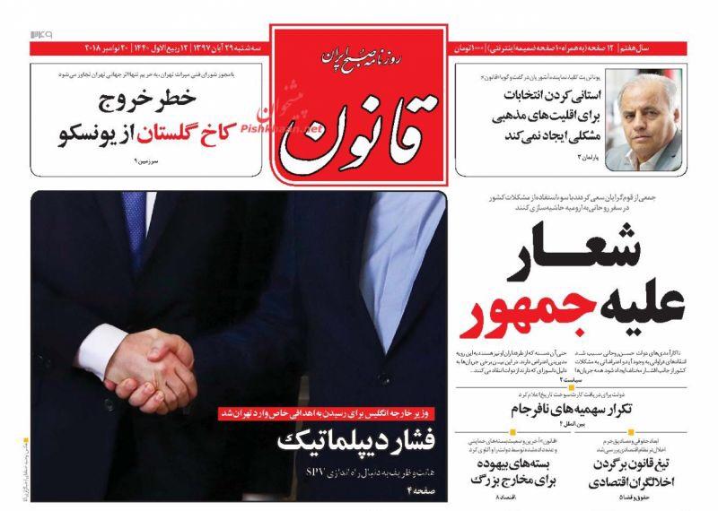 مانشيت طهران: شمخاني يحذر لصبر إيران حدود، ووزير خارجية بريطانيا يحاول إنقاذ مصالح بلاده بعد النووي 3