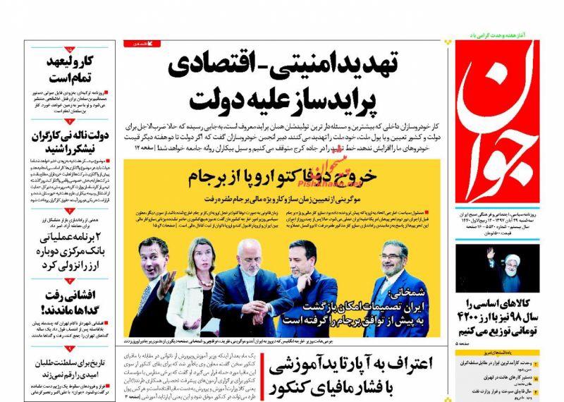مانشيت طهران: شمخاني يحذر لصبر إيران حدود، ووزير خارجية بريطانيا يحاول إنقاذ مصالح بلاده بعد النووي 2