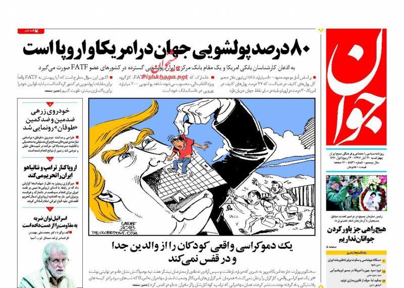 مانشيت طهران: معظم عمليات تبييض الأموال تجري بين اوروبا وأميركا، والحكومة في أزمة! 4